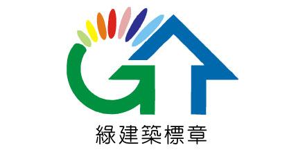 綠建築標章