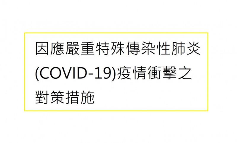 【7/12更新】本中心因應COVID-19疫情衝擊之對策措施