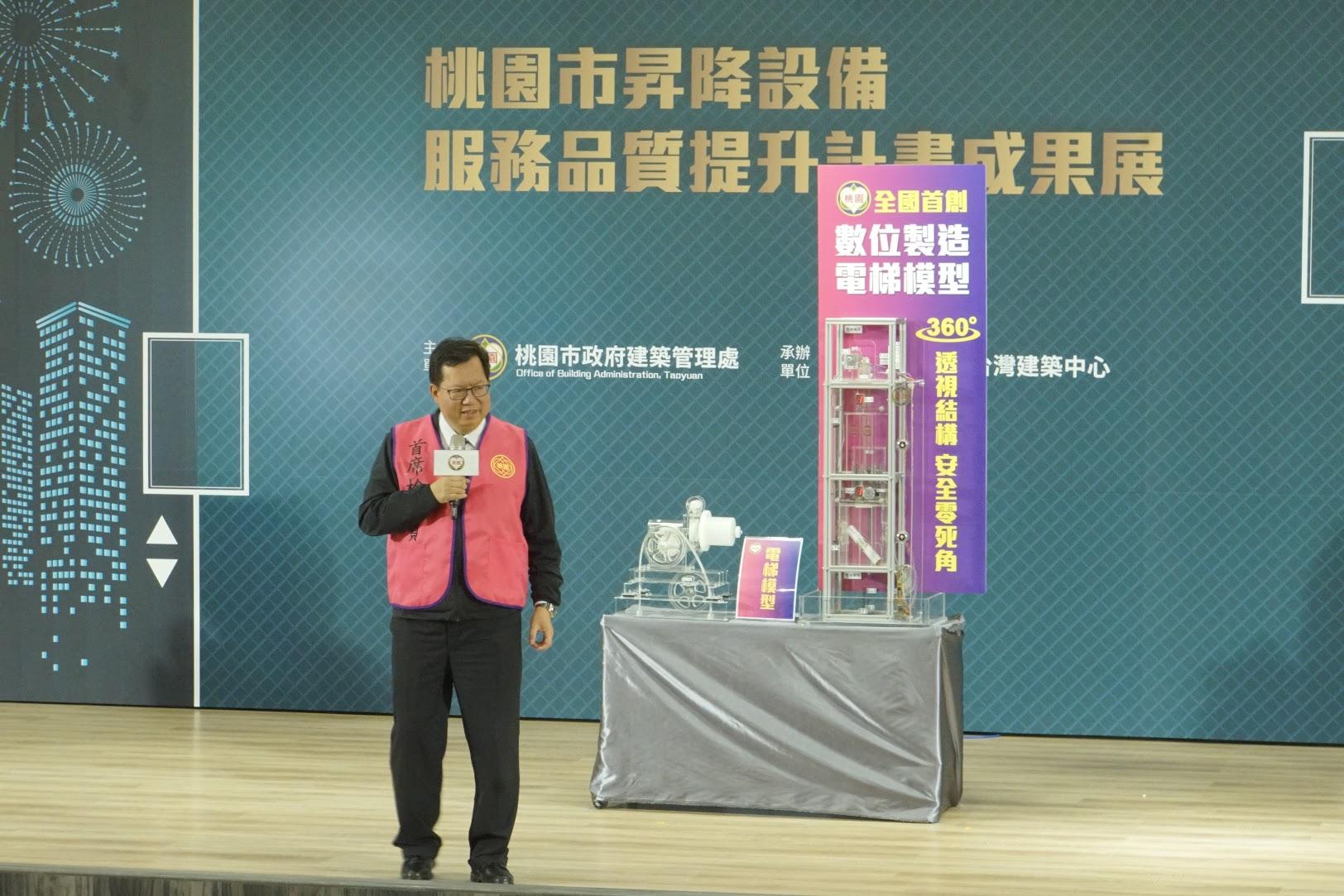 圖2-桃園市長鄭文燦發表五大電梯創舉.jpeg